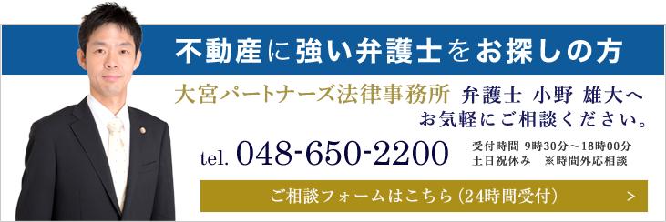 不動産に強い弁護士をお探しの方 大宮パートナーズ法律事務所 弁護士 小野 雄大