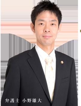 弁護士 小野 雄大